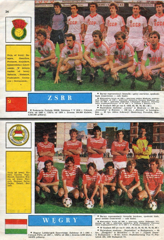 Россия венгрия 1986 5 фотография